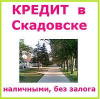 Кредит в Скадовске наличными