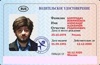 """Водительское удостоверение """"Бородач"""" рус."""