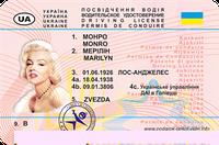 """Водительское удостоверение """"Монро"""" укр."""