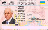 """Водительское удостоверение """"Азаров"""" укр."""