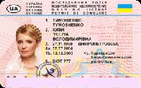 """Водительское удостоверение """"Тимошенко"""" укр."""