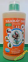 Инсектицид Захват Ойл 1 л, Ukravit (Укравит), Украина