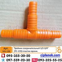 Тройник соединительный на шланг 14-20 мм (1/2-3/4″) (ТС-139) пластик