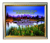 """Картина на холсте """"Плод духа: любовь, радость, мир......."""""""
