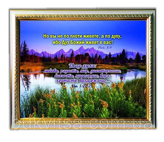 """Картина на холсте """"Плод духа: любовь, радость, мир......."""", фото 2"""