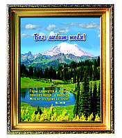 "Картина на холсте ""Бог любит тебя ..."""