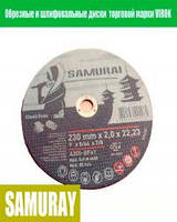 Круг отрезной 180х1.6х22.2(SAMURAY)