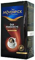 Кофе молотый Movenpick Der Himmlische, 500г.