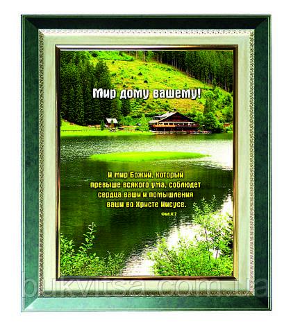 """Картина на холсте """"Мир дому вашему..."""", фото 2"""