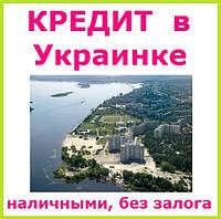 Кредит в Украинке наличными