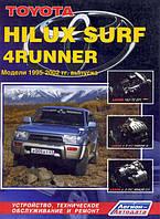 Книга Toyota 4Runner 3 Руководство по ремонту, эксплуатации
