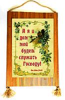 """Панно бамбуковое """"А я и дом мой будем служить Господу!"""""""""""