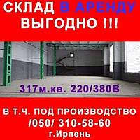 Кирпичный, высокий, сухой, светлый, добротный склад или производство, аренда :  -- Киев , 9 км -- Площадь 323