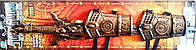 Игрушуа рыцарский набор, меч, защита   KH10425