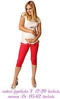 Футболка для беременных Малиновая окантовка
