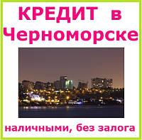 Кредит в Черноморске наличными