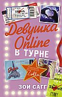 Девушка онлайн в турне Зои Сагг книга Зоелла девушка online