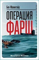 Операция «Фарш»: Подлинная шпионская история, изменившая ход Второй мировой войны Бен Макинтайр