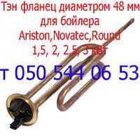 Тэн  для электробойлера Ariston, Novatec, Round (фланец)