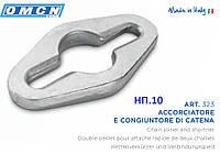 Соединитель ОМСN Art.323/НП.10 для рихтовочной цепи, захват для звеньев цепи
