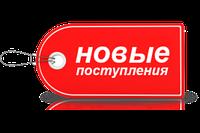 Обновление ассортимента товаров 12.06.2016