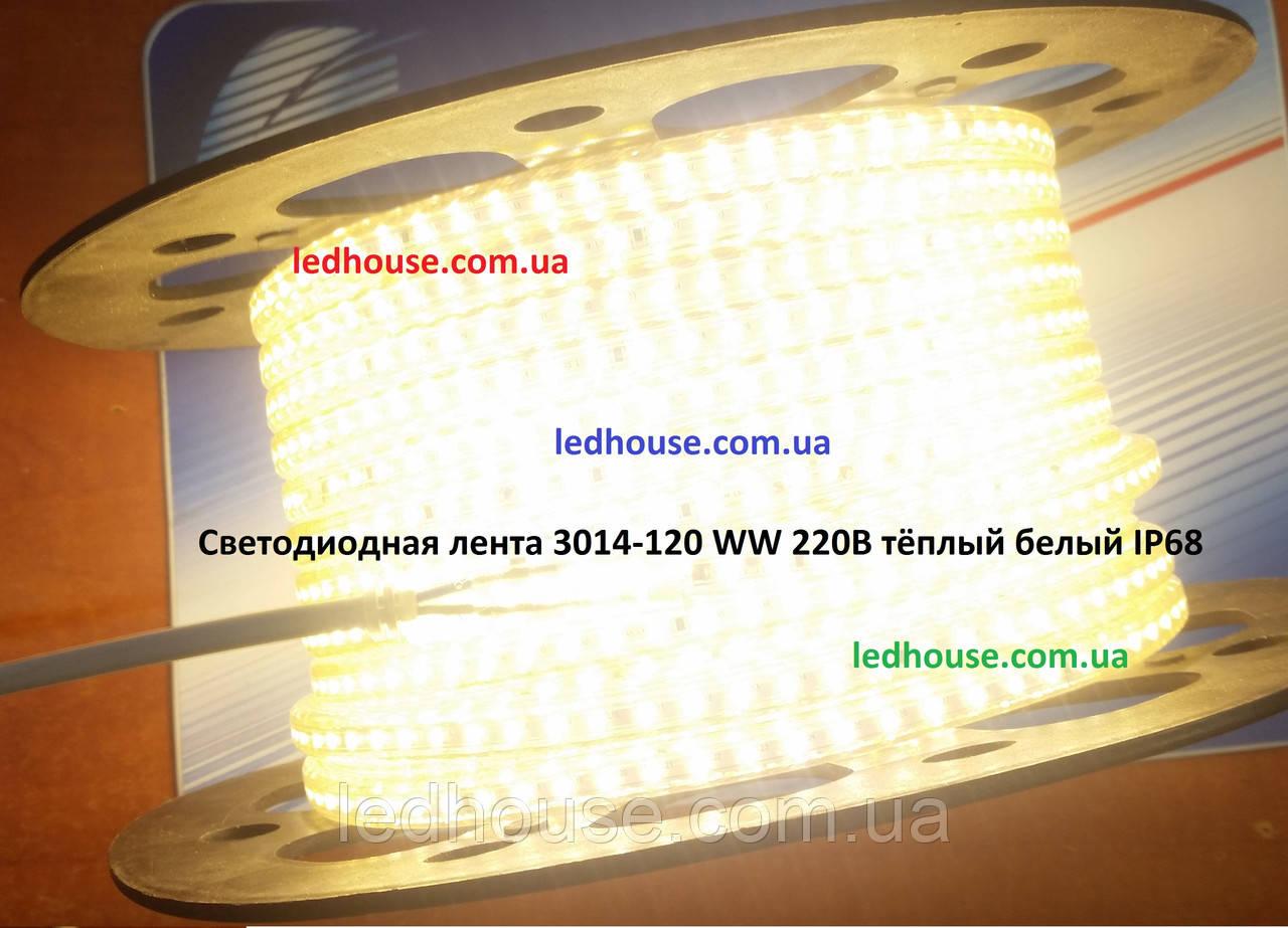 Светодиодная лента 3014-120 WW 220В тёплый белый IP68