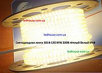 Светодиодная лента 3014-120 WW 220В тёплый белый IP68, фото 1