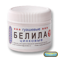 "Белила цинковые ""Люкс-Колор"" 50 гр."