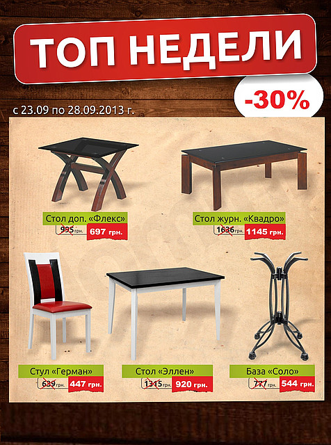 Мебель со скидкой 30%!