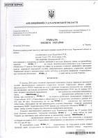 Выиграно дело. Апелляционная жалоба на определение суда первой инстанции о временном ограничении должника в праве выезда за границы Украины. удовлетворена в полном объеме.