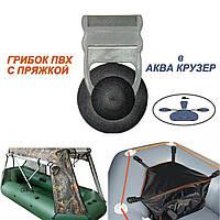 Комплект (грибок пвх и пряжка) для крепления тента на надувную лодку