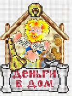 """Алмазная мозаика Оберег  """"Деньги в дом"""" Частичная выкладка 15х20 см"""