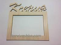 Именная рамочка для фотографии (заготовка рамочка) под заказ с любым именем (словом), фото 1