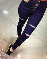"""Стильные женские джинсы """"В обтяжку с дырками"""""""