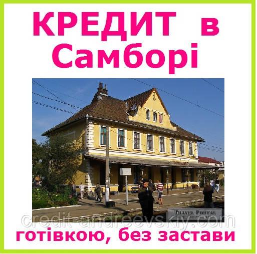 Кредит наличными залог украина
