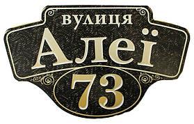 Адресная табличка 40х25 см.