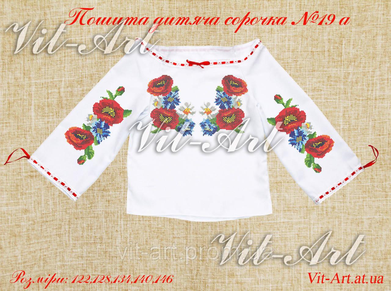 Пошиті дитячі сорочки для дівчаток   продажа 5c927ff478c34