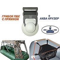 Комплект (грибок пвх + пряжка) крепления тента для лодки пвх, фото 1