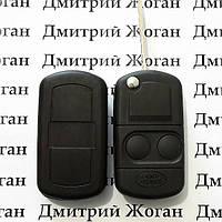 Корпус выкидного ключа Land Rover (Ленд Ровер) Дискавери, Дефендер, Фрилендер - 2 кнопки