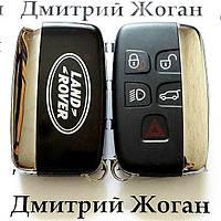 Смарт ключ Land-Rover (Лэнд-Ровер)  5 кнопок, ID47 (433/315MHZ)