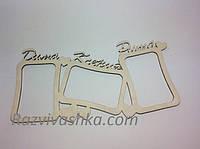 Именная рамочка на три фотографии (заготовка рамочка) , фото 1