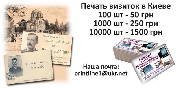 Печать визиток в Киеве, изготовление визиток, визитка
