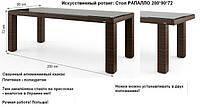Стол Рапалло Модерн 200*90*72 - мебель для дома, мебель для сада, мебель для бассейна, ресторана