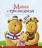 Маша и три медведя