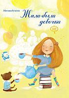 Жила-была девочкка | Наташа Гузеева