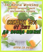 Скидка -15% на греческое мыло The Natural WorkShop