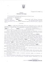 Выиграно дело против Постоянно действующего третейского суда при Ассоциации украинских банков. Удовлетворено в полном объеме заявление об отмене решения третейского суда.