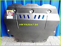 Защита картера двигателя и КПП Фольксваген Пассат Б6 (2005-2010) Volkswagen Passat В6