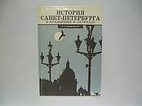 Синдаловский Н.А. История Санкт-Петербурга в преданиях и легендах (б/у)., фото 1