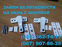 Механизм фиксатор против взлома створок, с кнопкой, Киев